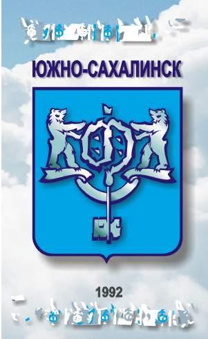 герб южно сахалинска